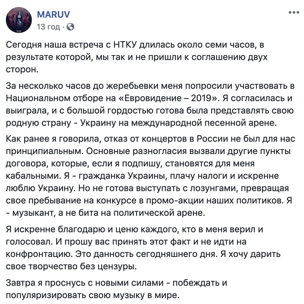 MARUV не едет на «Евровидение» – Аласания, фото-2