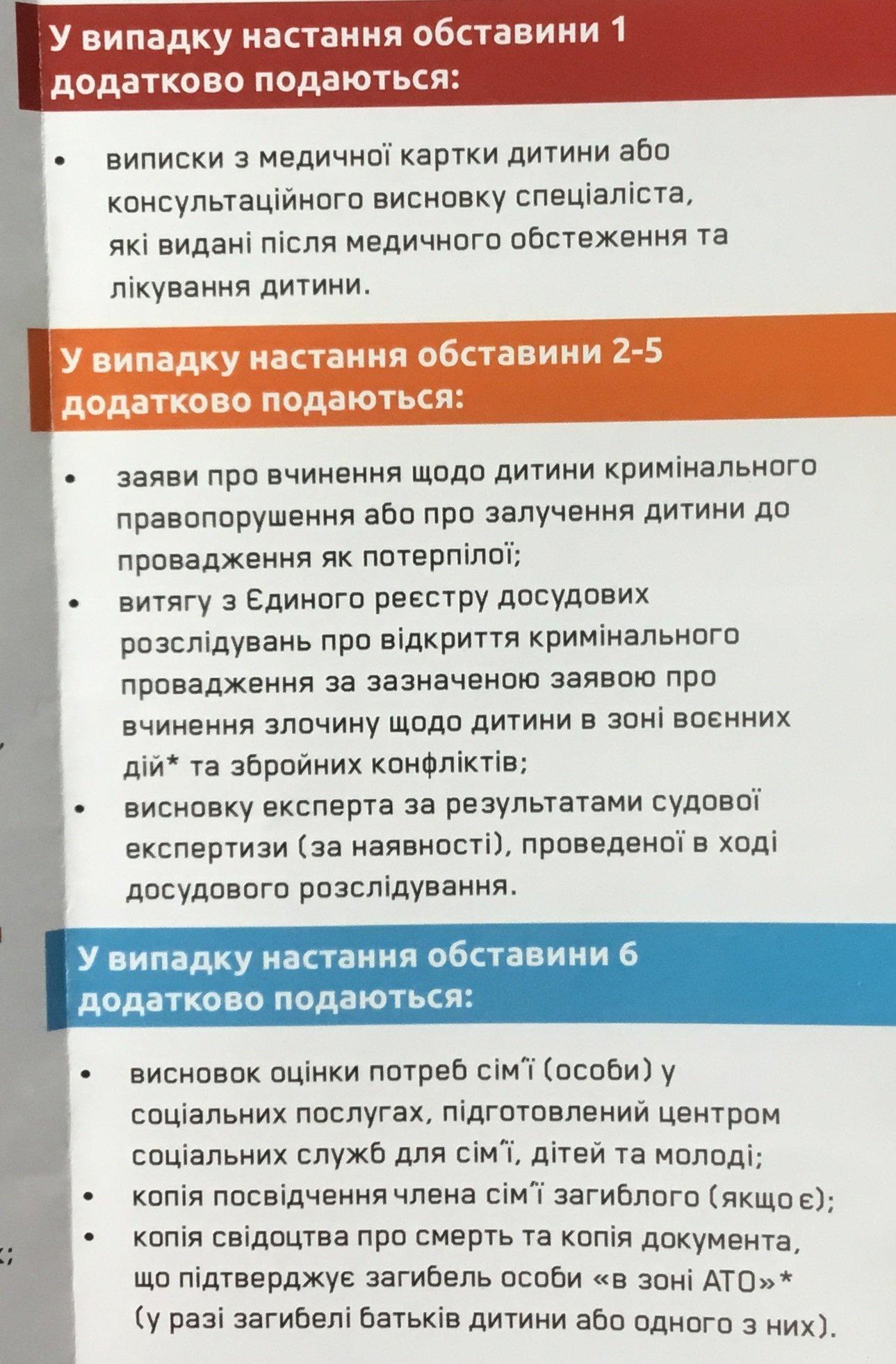 Як отримати в Костянтинівці статус дитини, яка постраждала внаслідок воєнних дій та збройних конфліктів, фото-1
