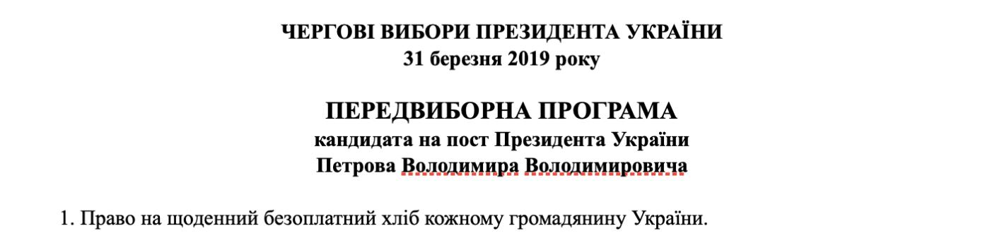 Безкоштовний хліб, доступ до швидкого інтернету та православна держава. Перли кандидатів в Президенти, фото-1