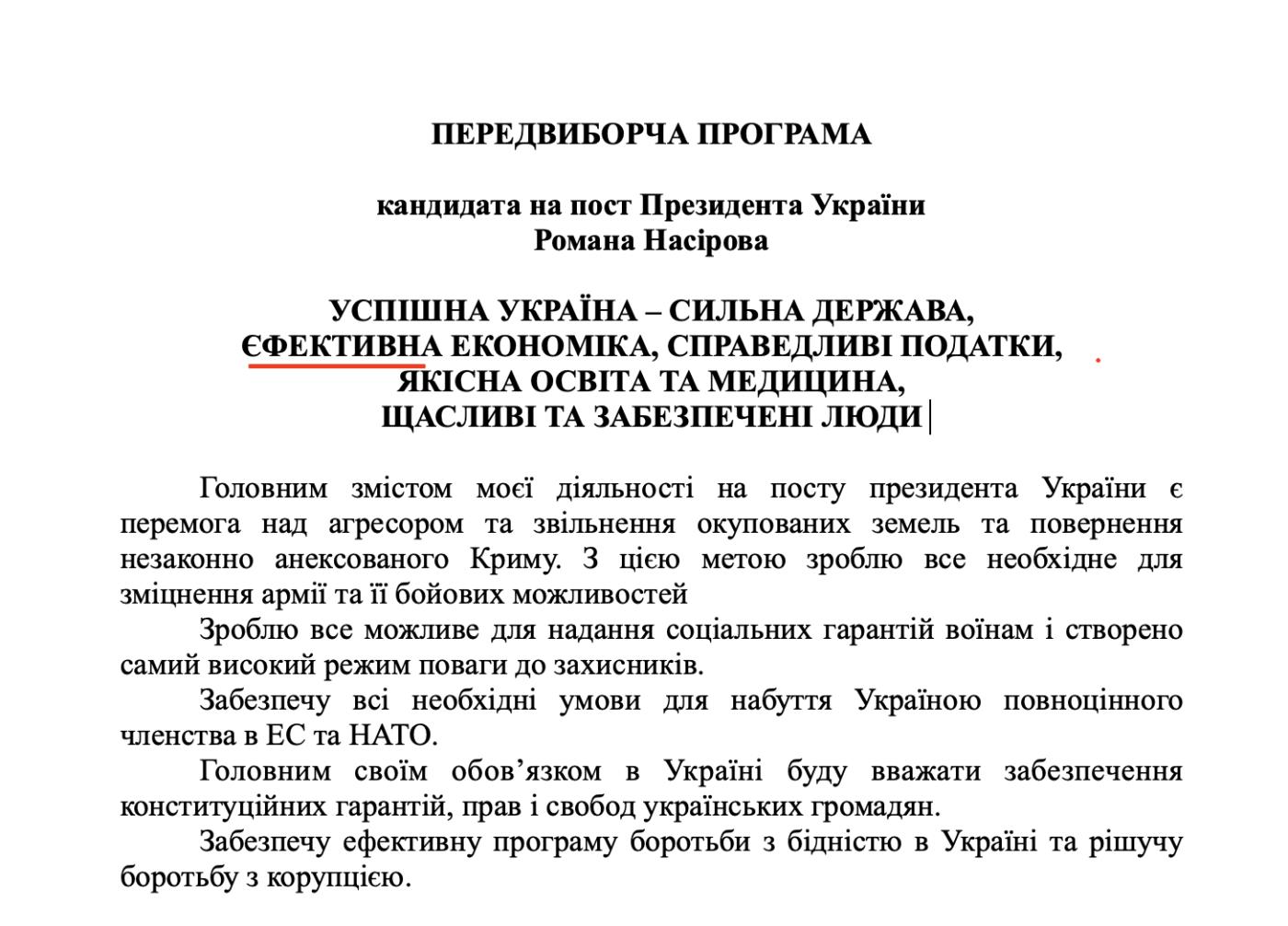 Безкоштовний хліб, доступ до швидкого інтернету та православна держава. Перли кандидатів в Президенти, фото-2