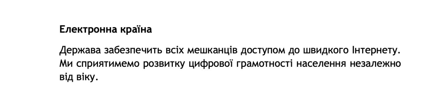 Безкоштовний хліб, доступ до швидкого інтернету та православна держава. Перли кандидатів в Президенти, фото-3