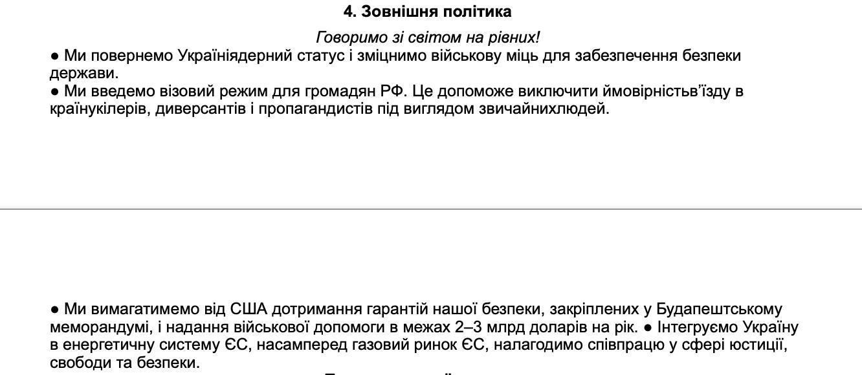 Безкоштовний хліб, доступ до швидкого інтернету та православна держава. Перли кандидатів в Президенти, фото-5