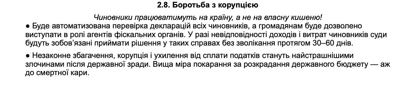 Безкоштовний хліб, доступ до швидкого інтернету та православна держава. Перли кандидатів в Президенти, фото-4