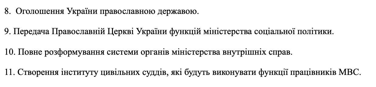 Безкоштовний хліб, доступ до швидкого інтернету та православна держава. Перли кандидатів в Президенти, фото-6
