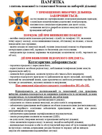 Спасатели Константиновки проверяют безопасность избирательных участков, фото-1