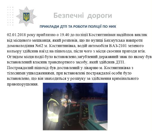 Безпека на дорогах та вулицях Костянтинівки. Звіт начальника поліції за 2018 рік, фото-1
