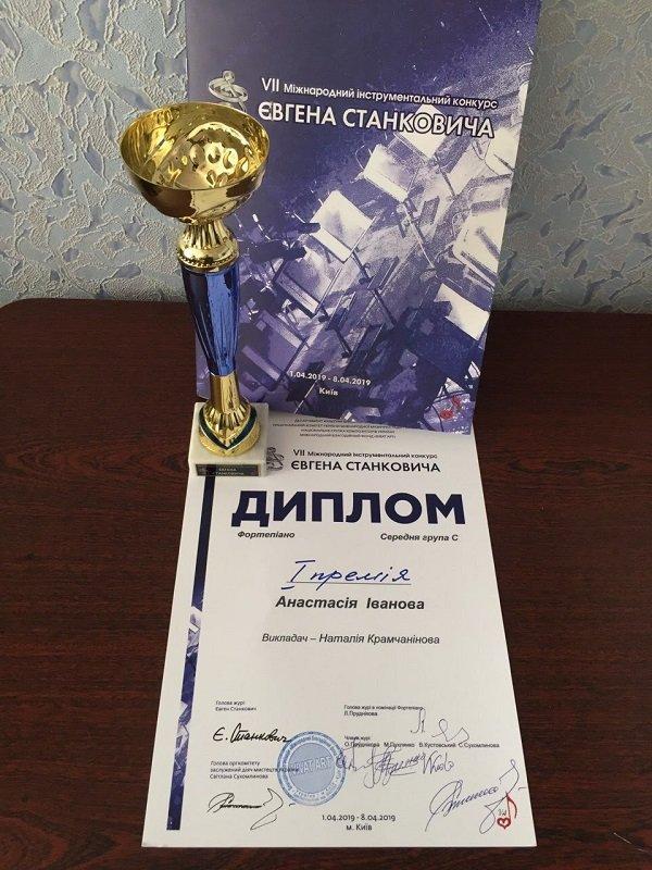 Анастасия Иванова из Константиновки стала лауреатом Международного инструментального конкурса Евгения Станковича, фото-2