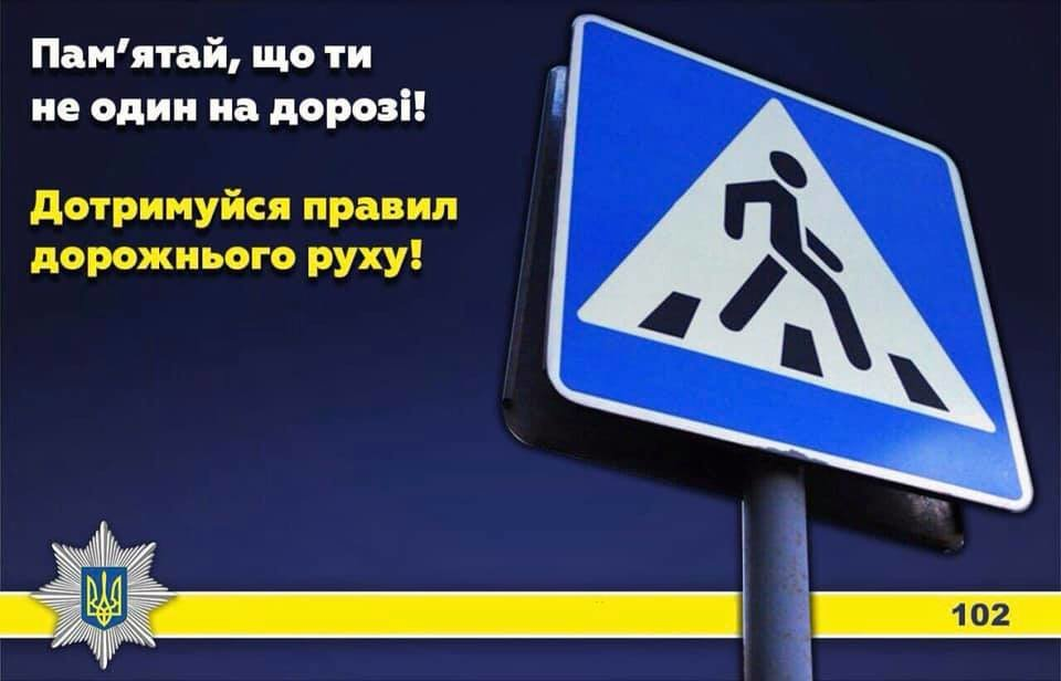 В Константиновке продолжается операция «Пешеход», фото-1