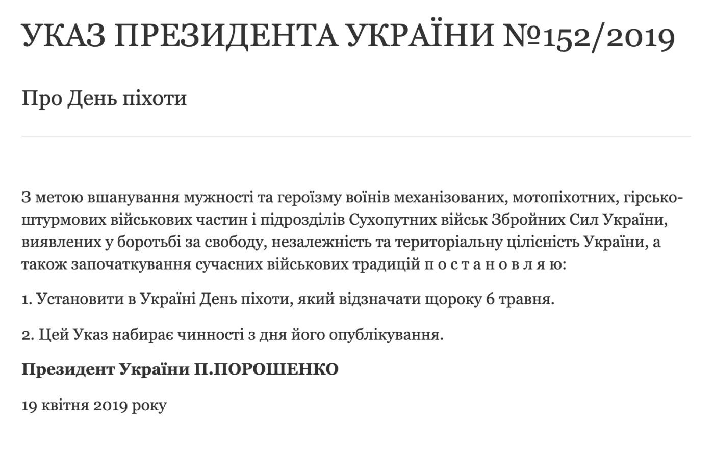 Вперше в Україні відзначають День піхоти, фото-1