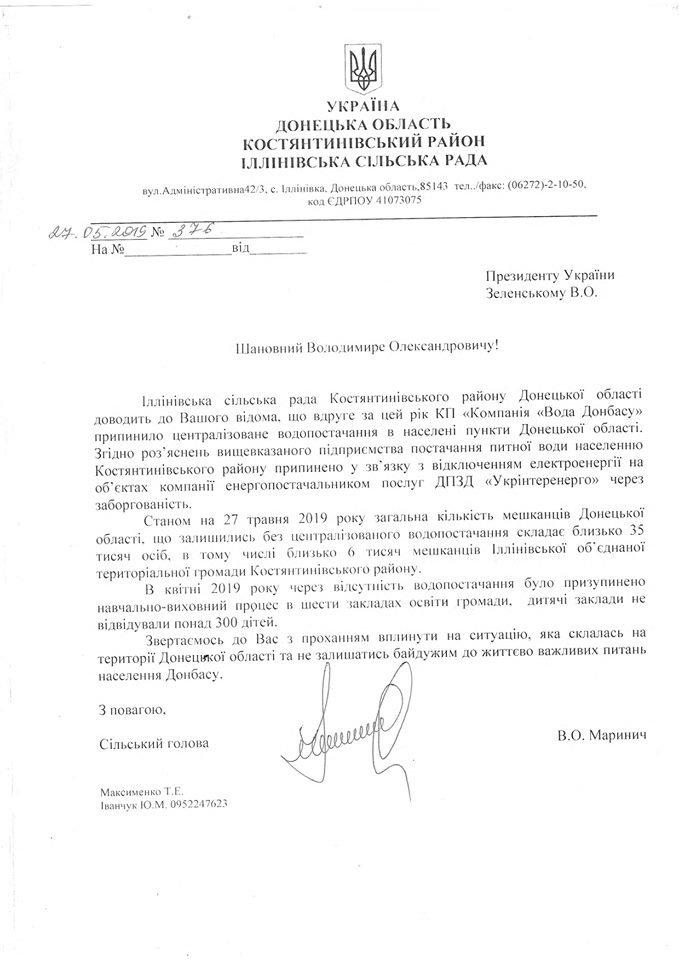Іллінівська громада написала звернення президенту України щодо водопостачання, фото-1