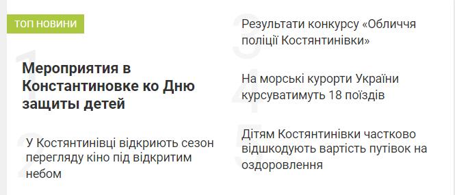 Популярные новости Константиновки за неделю, фото-1