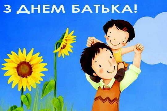 Сьогодні в Україні вперше офіційно святкують День батька, фото-1