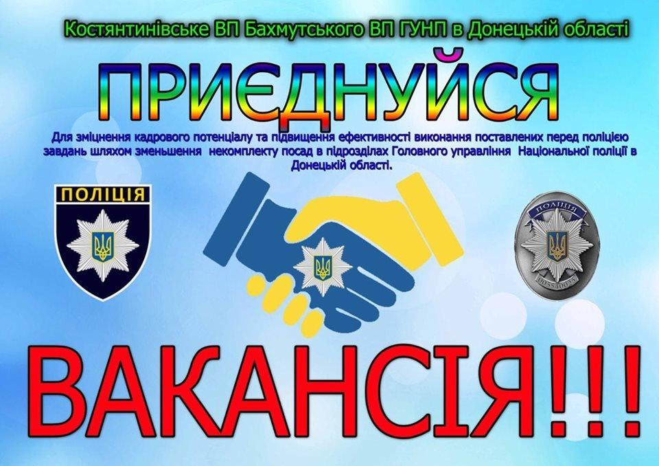 Поліція Костянтинівки запрошує на роботу охочих стати поліцейськими, фото-1