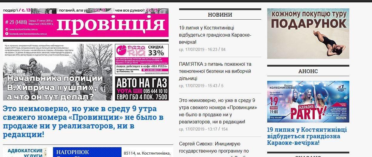 """""""Джинса"""", маніпуляції та піар під виглядом новин – як місцеві видання піарять кандидатів та партії, фото-3"""
