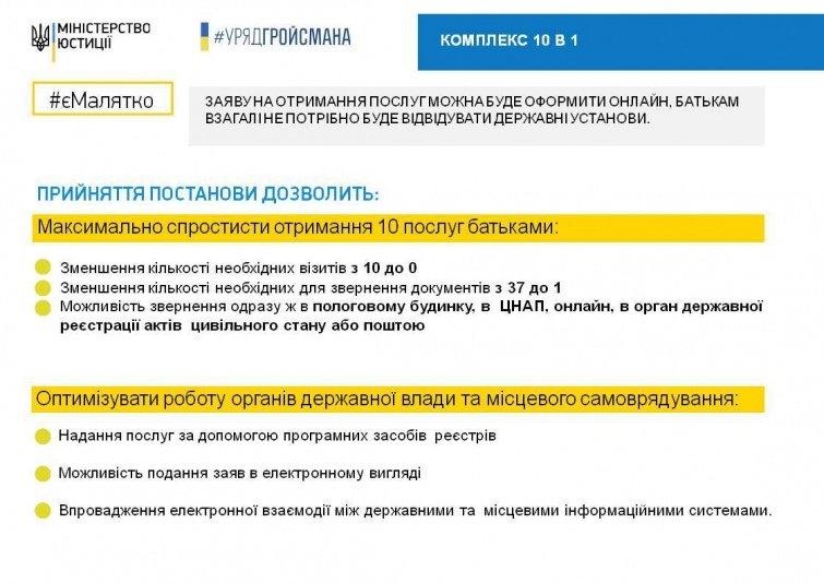 «єМалятко»: в Україні запрацює сервіс електронної реєстрації новонароджених, фото-1