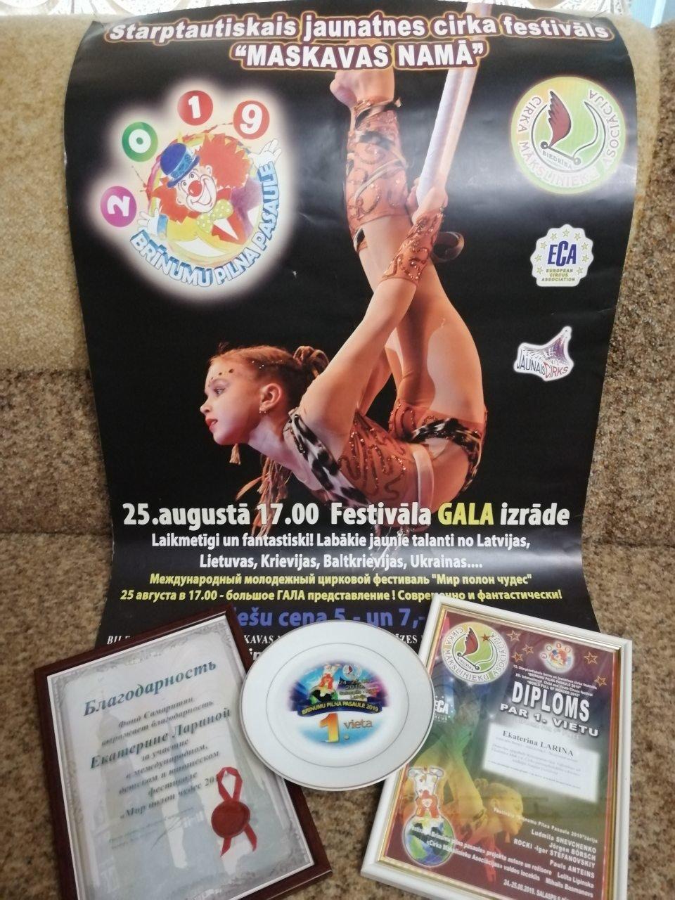 Артистка циркового колективу Костянтинівки «Арена» привезла перемогу із Латвії, фото-4