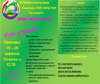 У Костянтинівці відбудеться дводенна екологічна акція ZeroWasteDay, фото-1