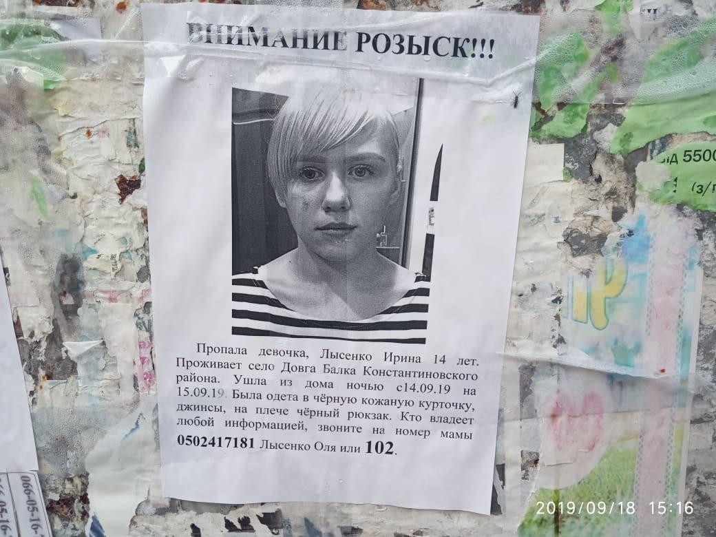 Поліцейські просять костянтинівців допомогти знайти зниклу дівчинку, фото-2