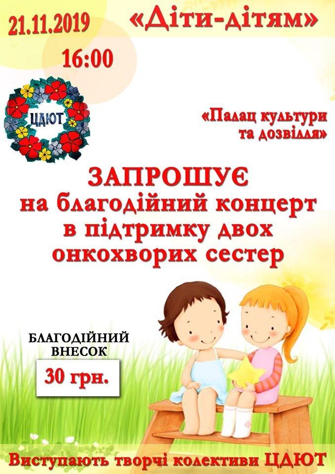 У Костянтинівці відбудеться благодійний концерт «Діти-дітям», фото-1