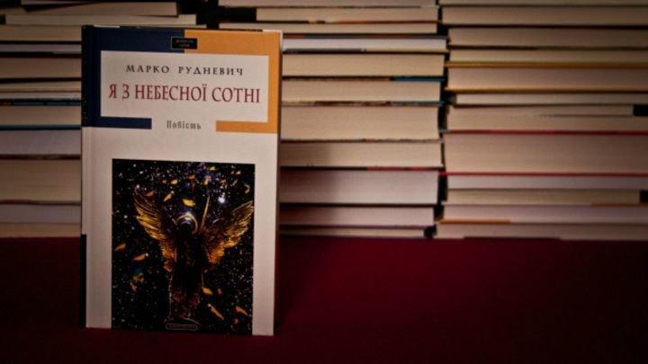 П'ять книжок про Євромайдан, фото-2