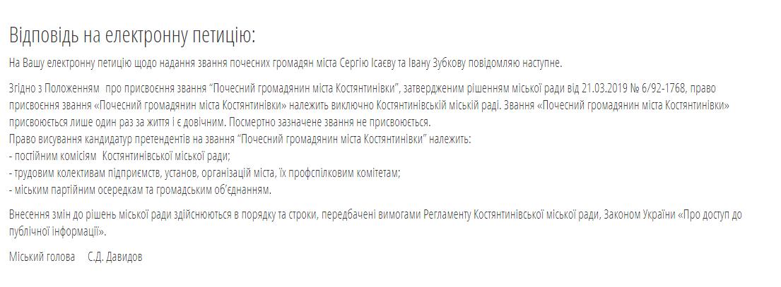 У Костянтинівці відмовили надати статус «Почесний громадянин» загиблим АТОвцям, фото-2
