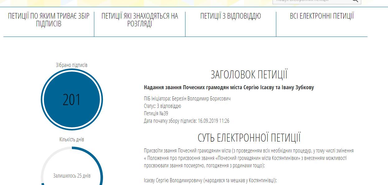 У Костянтинівці відмовили надати статус «Почесний громадянин» загиблим АТОвцям, фото-1