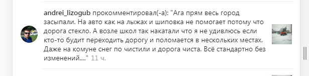 Мешканці Костянтинівки незадоволені роботою комунальників, фото-1