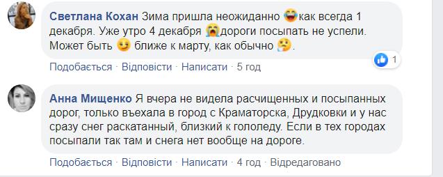 Мешканці Костянтинівки незадоволені роботою комунальників, фото-2