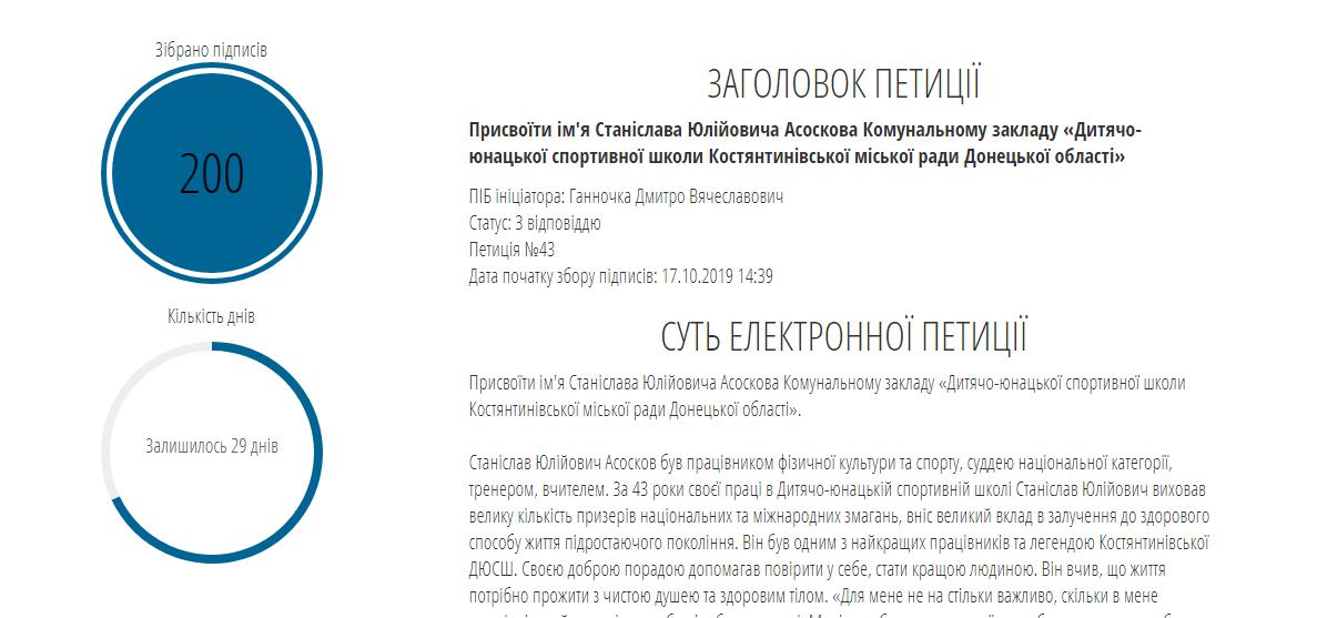 Костянтинівській ДЮСШ можуть присвоїти ім'я Станіслава Асоскова після громадських обговорень, фото-2