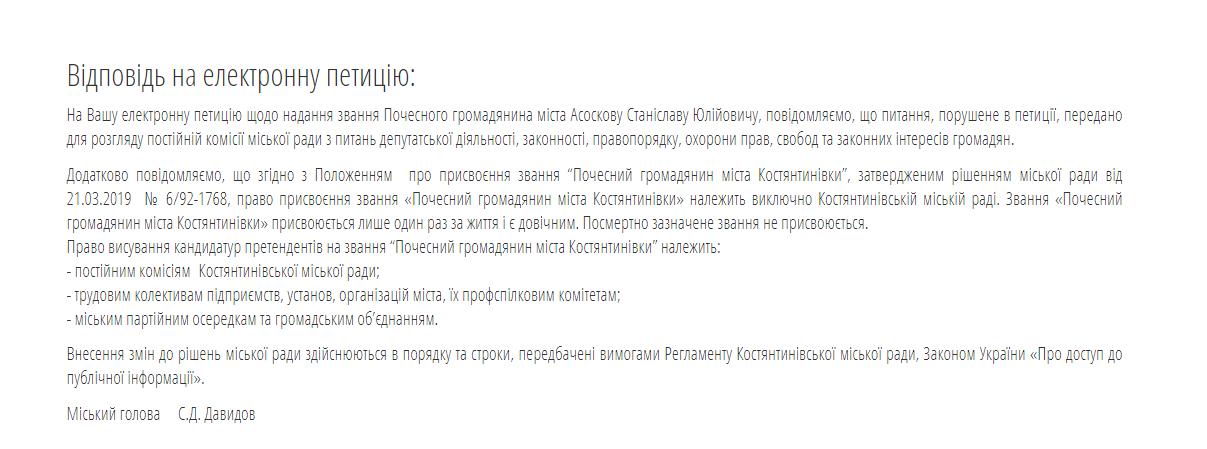 Костянтинівській ДЮСШ можуть присвоїти ім'я Станіслава Асоскова після громадських обговорень, фото-4