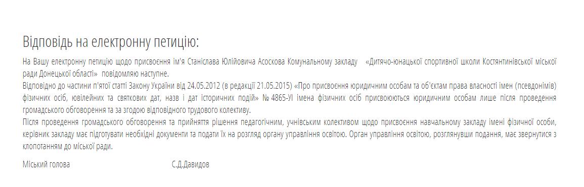Костянтинівській ДЮСШ можуть присвоїти ім'я Станіслава Асоскова після громадських обговорень, фото-3