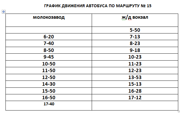 Графік руху автобусів в Костянтинівці на 2020 рік, фото-11