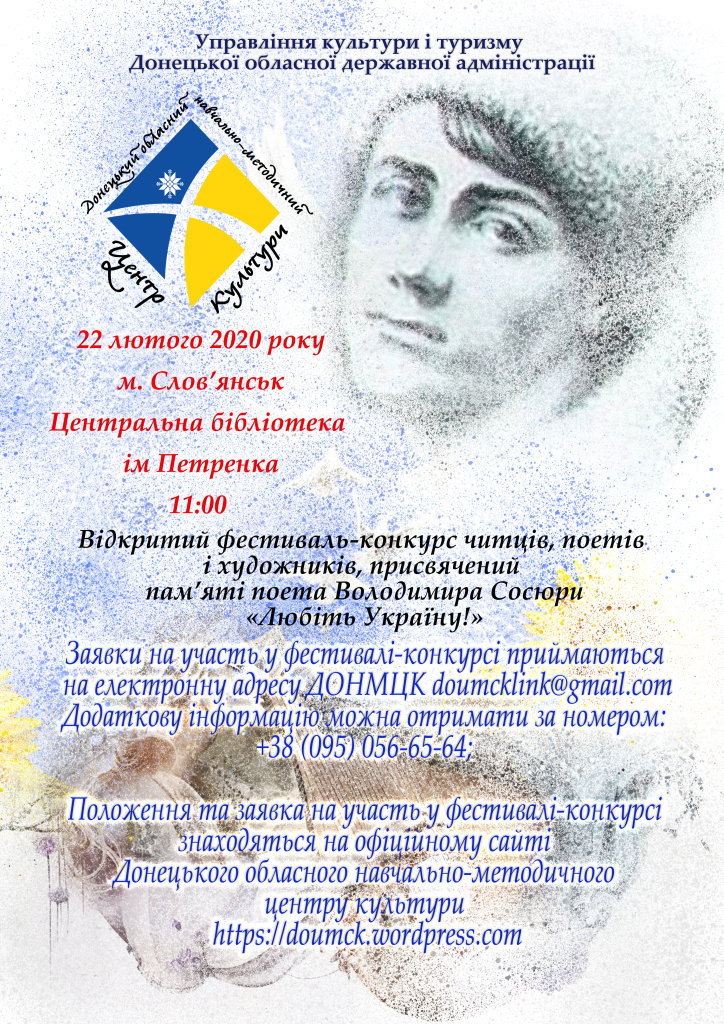 Читців, поетів та художників Костянтинівки запрошують на фестиваль-конкурс «Любіть Україну!», фото-1