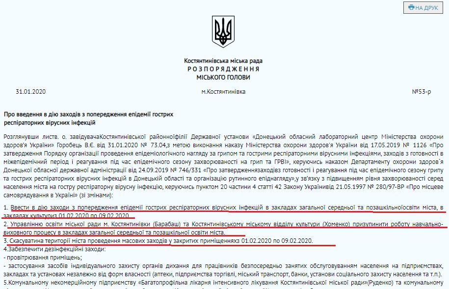 Школи Костянтинівки закрили на карантин, фото-1