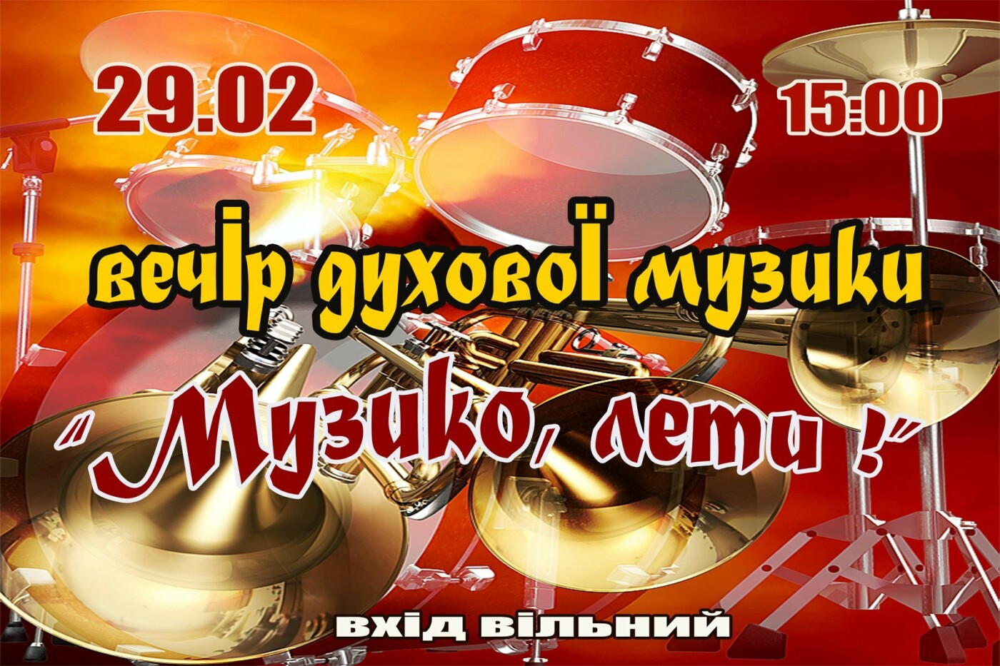 Костянтинівців запрошують на вечір духової музики в стилі ретро, фото-1
