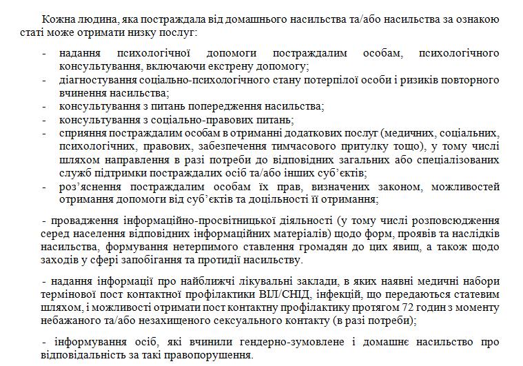 У Костянтинівці працює мобільна бригада соціально-психологічної допомоги постраждалим від домашнього насильства, фото-1