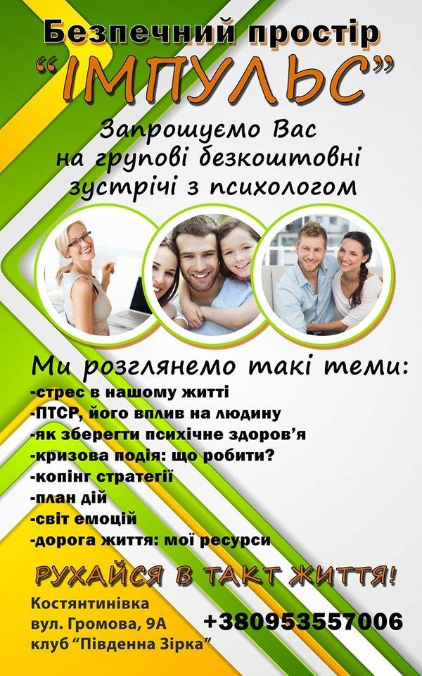 У березні в Костянтинівці розпочнуться безкоштовні заняття в просторі «Імпульс», фото-1
