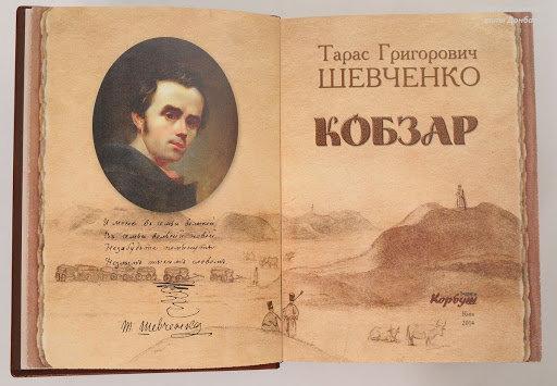 В Україні відзначають День народження Тараса Шевченка, фото-1