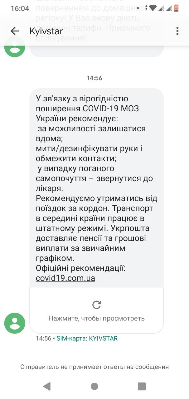 МОЗ та мобільні оператори шлють SMS із застереженням про коронавірус українцям , фото-3