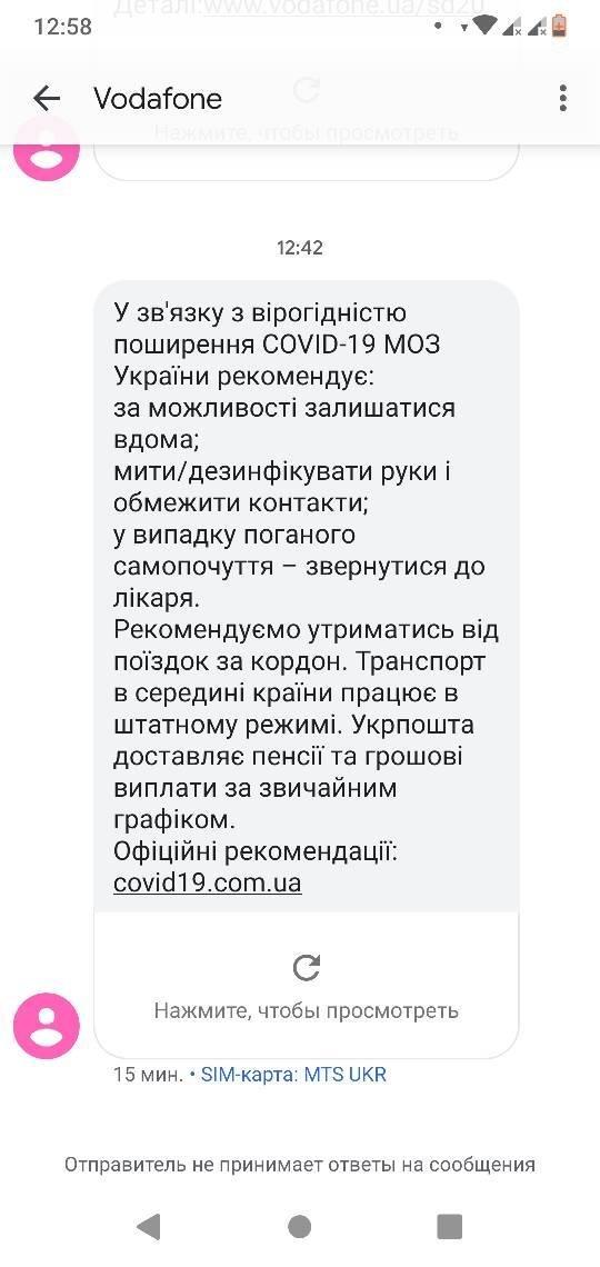 МОЗ та мобільні оператори шлють SMS із застереженням про коронавірус українцям , фото-2