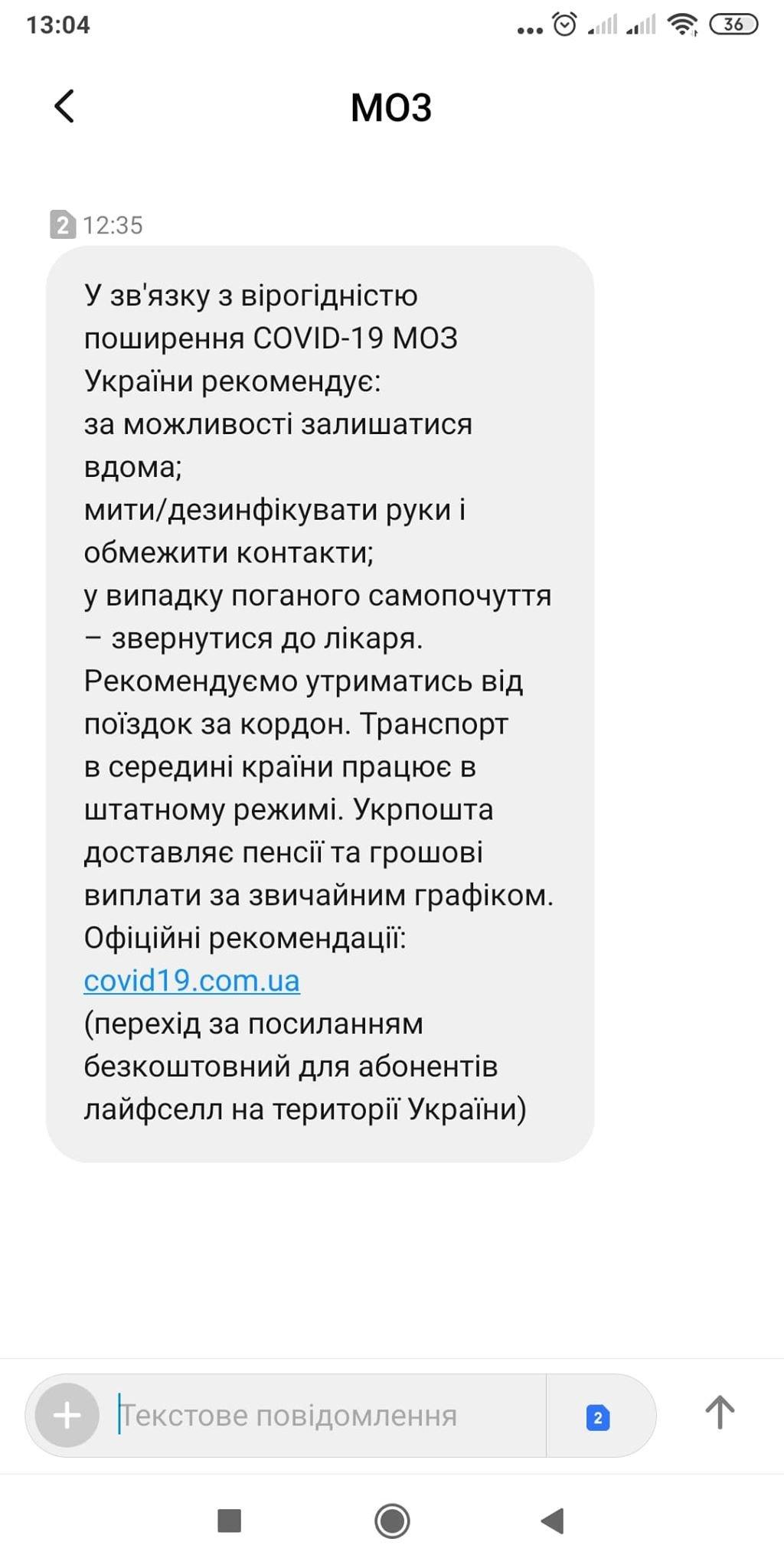 МОЗ та мобільні оператори шлють SMS із застереженням про коронавірус українцям , фото-1