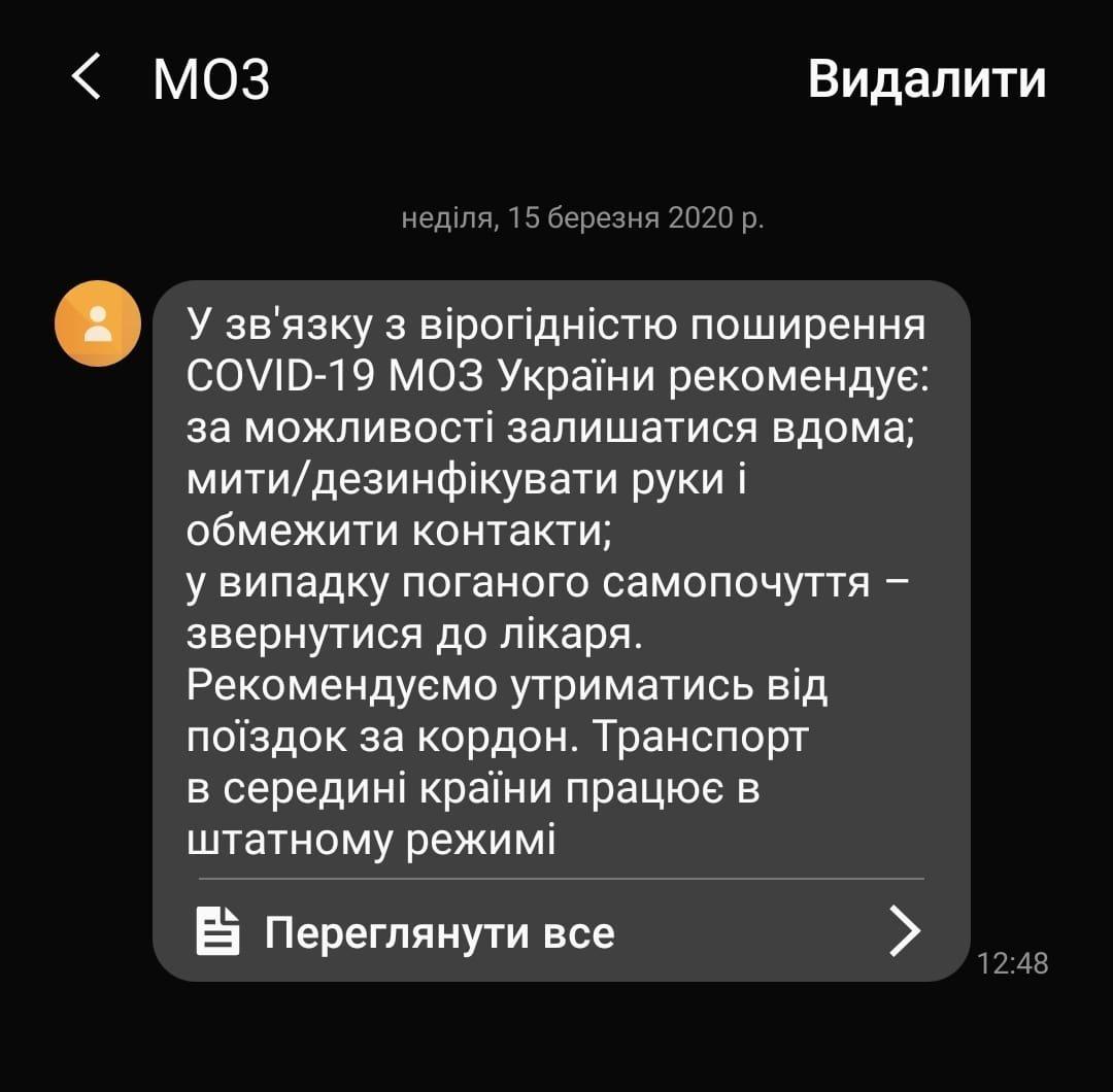 МОЗ та мобільні оператори шлють SMS із застереженням про коронавірус українцям , фото-4