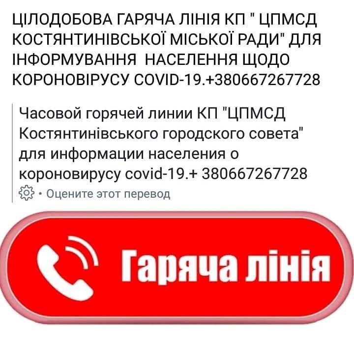 В Костянтинівці працює цілодобова «гаряча лінія» для інформування мешканців щодо коронавірусу, фото-1