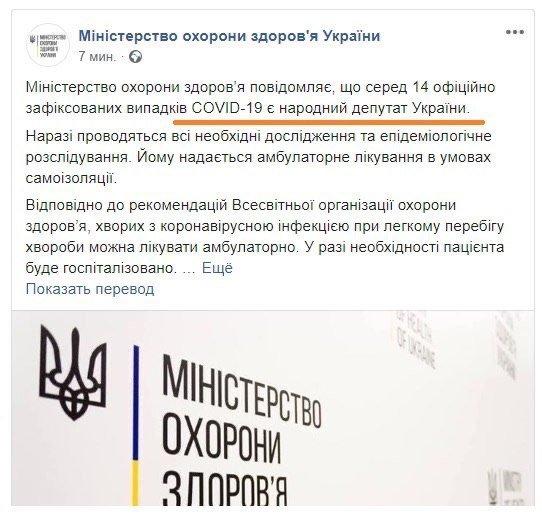 На коронавірусну інфекцію захворів народний депутат України: МОЗ, фото-1