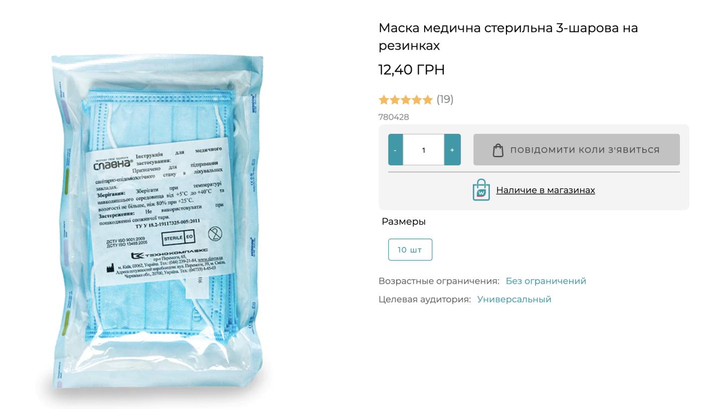 """""""Кому пандемія, а кому мати рідна"""". Як в Україні наживаються на коронавірусі - БЛОГ, фото-3"""