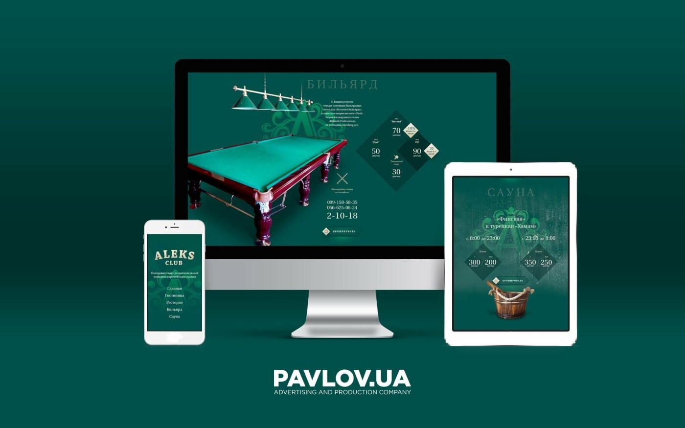 Компанія Pavlov.ua увійшла в ТОП 100 кращих digital-агентств України, фото-22