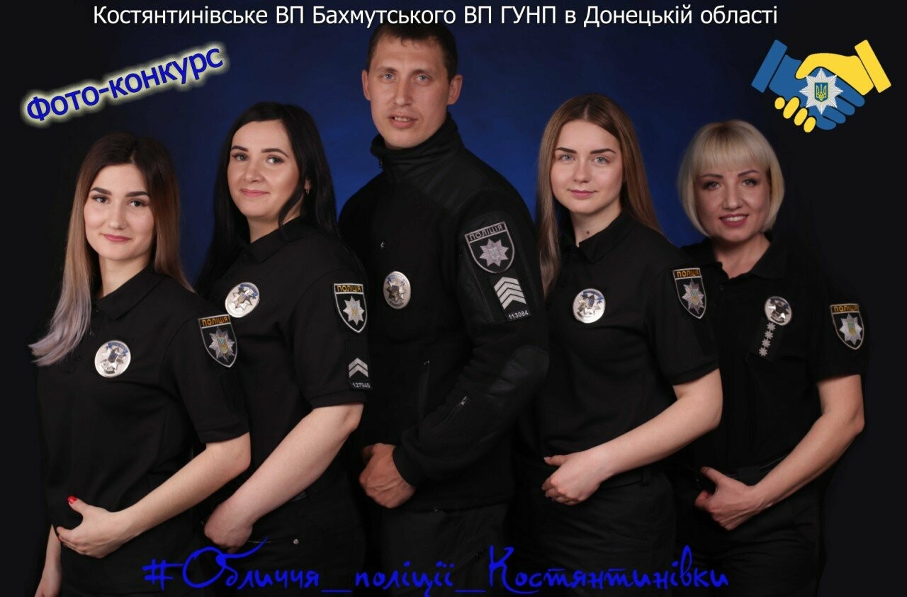 """""""Обличчя поліції Костянтинівки"""""""
